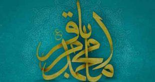 امام-باقر-علیه-السلام
