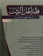 فقه اهلالبیت - عربی