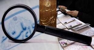 تمکین به رای شورای نگهبان در مکتب امام خمینی و رهبر انقلاب