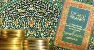 فقیهان و اقتصاد اسلامی