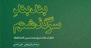 «بند بندِ سرگذشتم» خاطرات علامه محمدحسین کاشف الغطاء