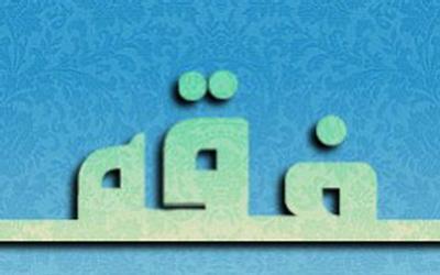 فقه اسلامی و اقتباس از قانوننامههای پیش از اسلام، از ادّعا تا واقعیت