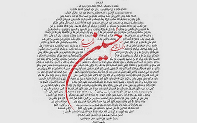 متن زیارت عاشوراء، مرامنامه سیاسی و مذهبی شیعیان در دوره اموی و عباسی/ حسن انصاری