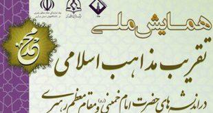 همایش ملی تقریب مذاهب اسلامی در اندیشه امام و رهبری