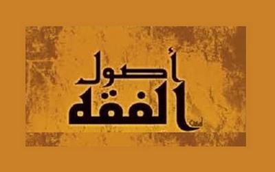 مباحث بیثمر و کمثمر دانش اصول/ مسعود بندار