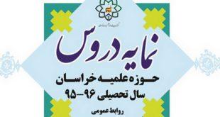اعلام نمایه دروس حوزه علمیه مشهد