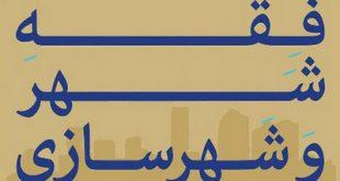 جای خالی کرسی مباحث «فقه شهر و شهرنشینی» در حوزه علمیه مشهد