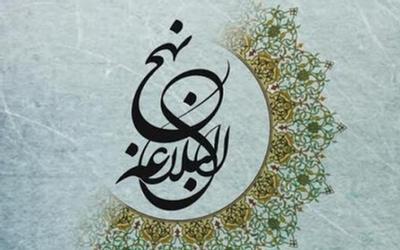 کتاب «فقه و نهج البلاغه»؛ تازهترین اثر دانشگاه علوم اسلامی رضوی