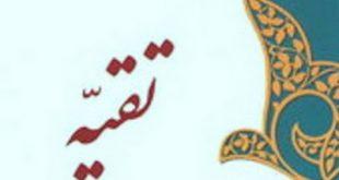 آیا اهل سنت هم به «تقیه» اعتقاد دارند؟/ تفاوتهای میان تقیّه و نفاق