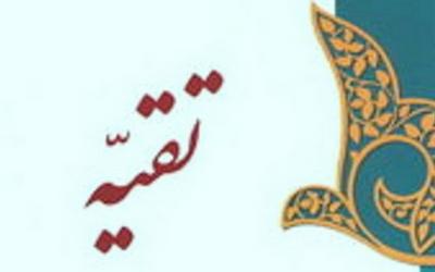 آیا اهل سنت هم به تقیه اعتقاد دارند تفاوت های میان تقی ه و نفاق شبکه اجتهاد