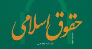 حقوق اسلامی
