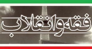 نقش فقه درشکلگیری و تداوم انقلاب اسلامی