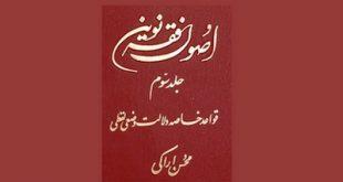 جلد سوم «فقه نظام سیاسی اسلام» مکتوب شد