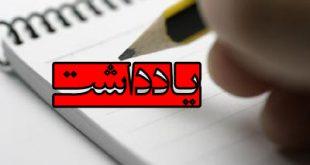 اسلوب نهی از منکر حاکمان اسلامی در سیره ائمه (ع)/ محمد صادقیان