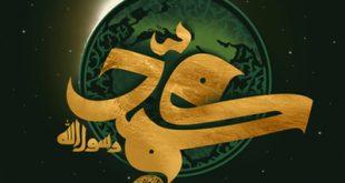 پیامبر اسلام(ص)؛ دیدگاهها و نظرها