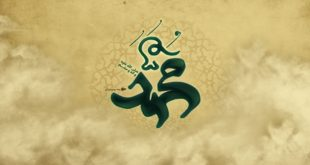 معیشت و اقتصاد در نگاه پیامبر (ص)/ دکتر محمدرضا جباری