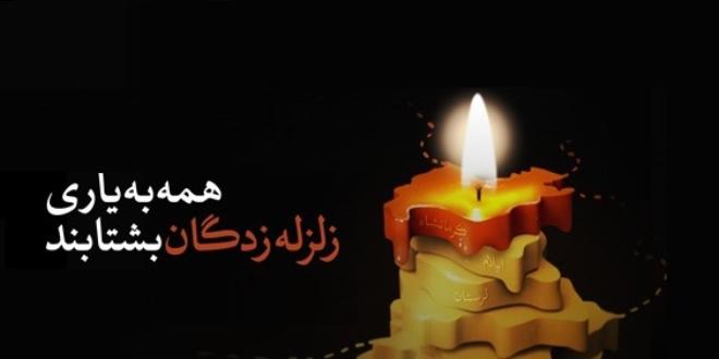 از ابراز همدری مراجع با زلزلهزدگان تا اجازه استفاده از سهم امام(ع)