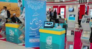 حضور «شبکه بینالمللی اجتهاد» در یازدهمین نمایشگاه رسانههای دیجیتال