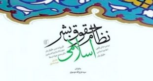 تقریرات درس «نظام حقوق بشر اسلامی» چاپ و منتشر شد