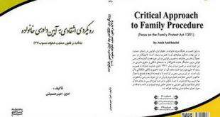 رویکردی انتقادی به آیین دادرسی «خانواده»