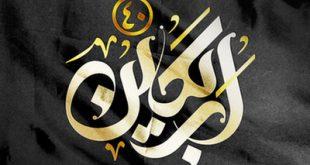 رازمندی چهل و مکانت آن در تراث دینی/ محمد حسین صالح آبادی