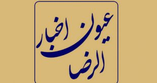 چشمههای اخبار رضوی؛ نگاهی به عیون اخبارالرضا، تألیف شیخ صدوق(ره)