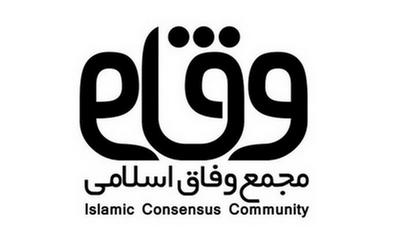 مجمع وفاق اسلامی گلستان