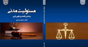 کتاب «مسئولیت مدنی بر اساس قاعده فقهی غرور» روانه بازار نشر شد