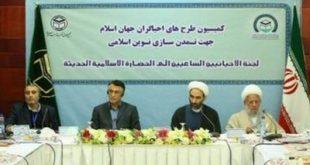 طرحهای احیاگران جهان اسلام؛ جهت تمدن سازی نوین