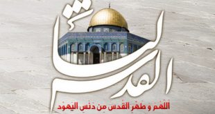 واکنشهای مراجع شیعه در قبال مسئله قدس و سکوت مفتیان سعودی