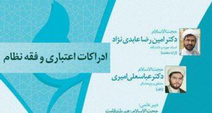 نظریه اعتباریات، مبنای نظام سیاسی اسلام