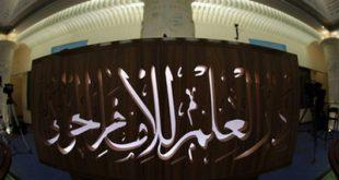 افتتاح مدرسه «دارالعلم» آیتالله خویی در نجف اشرف + تصاویر
