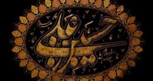 تاسی تمام ساحتی به مشی سیاسی سید الشهدا