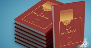 مجموعه «فقه نظام اقتصادی اسلام» به مجلد سوم رسید