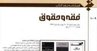 شماره جدید فصلنامه نقد كتاب «فقه و حقوق» در پیشخوان كتابفروشیها