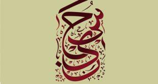 حسین(ع) فرزند زمانه و امام زمان