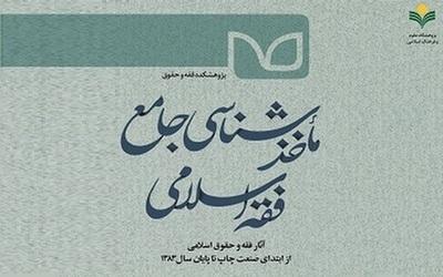 نسخه الکترونیکی کتاب «مأخذشناسی جامع فقه اسلامی» عرضه شد