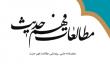 نگاهی به مقالات دوفصلنامه «مطالعات فهم حدیث»