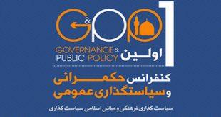 گزارشی تفصیلی از کنفرانس «حکمرانی و سیاستگذاری عمومی»