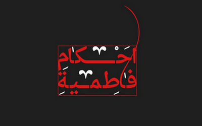 احکام ایام «فاطمیه» و جدیدترین استفتائات آیتالله خامنهای