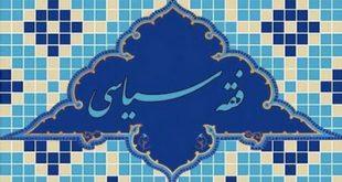 راهکارهای فقه سیاسی شیعه برای گسترش مشارکت سیاسی
