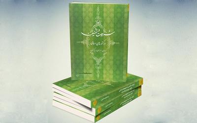 «شریعت» و «تقنین» در کشورهای اسلامی