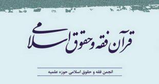 انتشار پنجمین شمار دوفصلنامه «قرآن، فقه و حقوق اسلامی»
