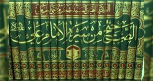 کتابشناسی و نقد «الصحیح من سیره الامام علی علیهالسلام»