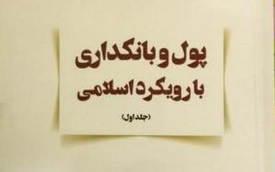 کتاب «پول و بانکداری با رویکرد اسلامی» منتشر شد
