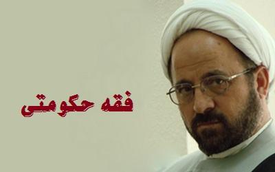شمس: عدم استفاده از ظرفیت فقه حکومتی ما را با چالشهای جدی روبرو خواهد کرد