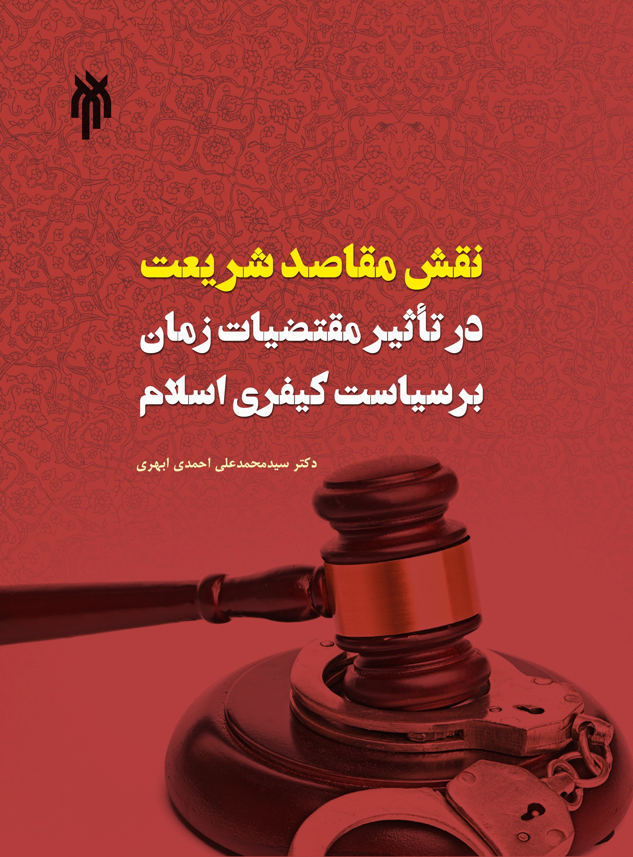 نقش مقاصد شریعت در تأثیر مقتضیات زمان بر سیاست کیفری اسلام