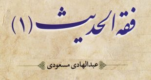 فقه الحدیث(۱)» اثر عبدالهادی مسعودی روانه بازار نشر شد