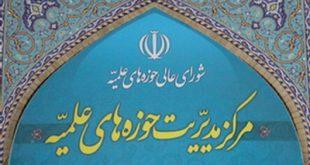 بیانیه مرکز مدیریت حوزههای علمیه در مقابل فتنههای فرقهای