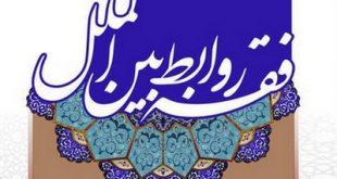 استخراج مبانی و اصول فقهی مورد نظر 6 فقیه شیعی در حوزه روابط بینالملل